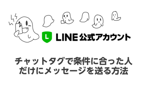 LINE公式アカウント:チャットタグで条件に合った人だけにメッセージを送る方法