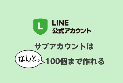 LINE公式アカウントは一つのビジネスIDで100個までサブアカウントが持てる