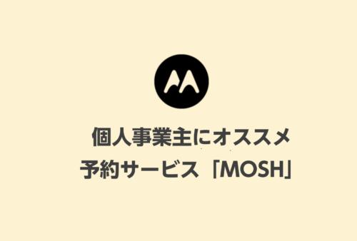 個人事業主におすすめ!予約サービス「MOSH」