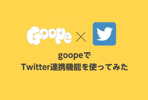 goopeでTwitter連携機能を使ってみた