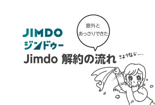 jimdo解約の流れ